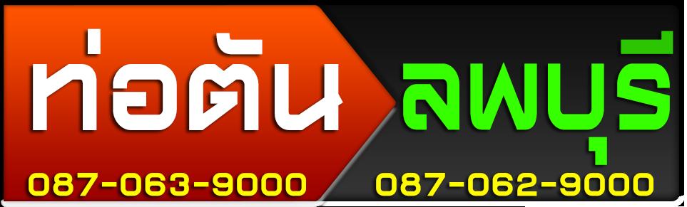 www.ท่อตันลพบุรี.com